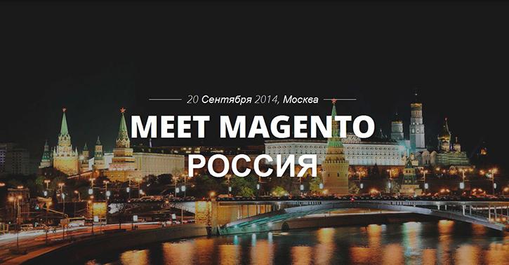 Meet Magento Россия 2014