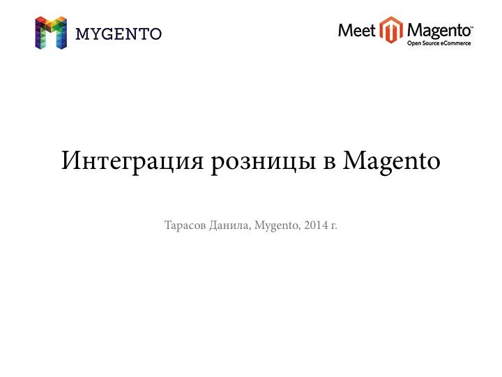Доклад: Интеграция розницы в Magento
